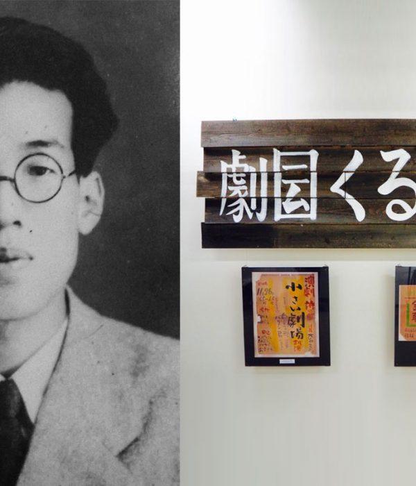 <span>[第2期] 活動⑤ </span><br>パフォーミング・ミュージアム Vol.3 「関西新劇」の展示と上演