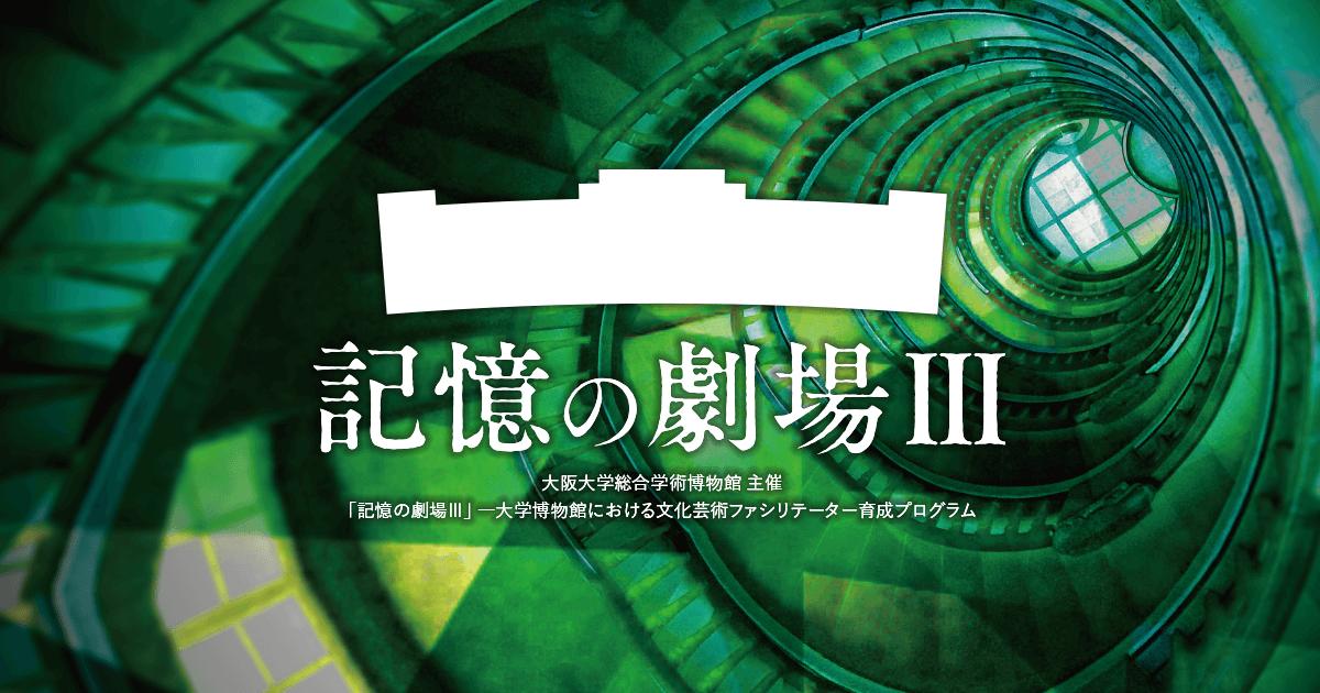 展覧会「記憶の劇場」(2017年2月27日(月)〜2017年3月11日)